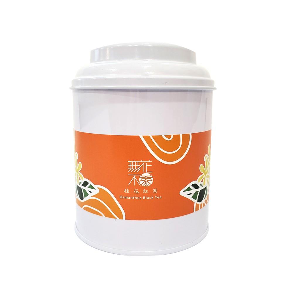 【無花不茶】花入紅茶:桂花紅茶—3g三角茶包*10入鐵罐裝