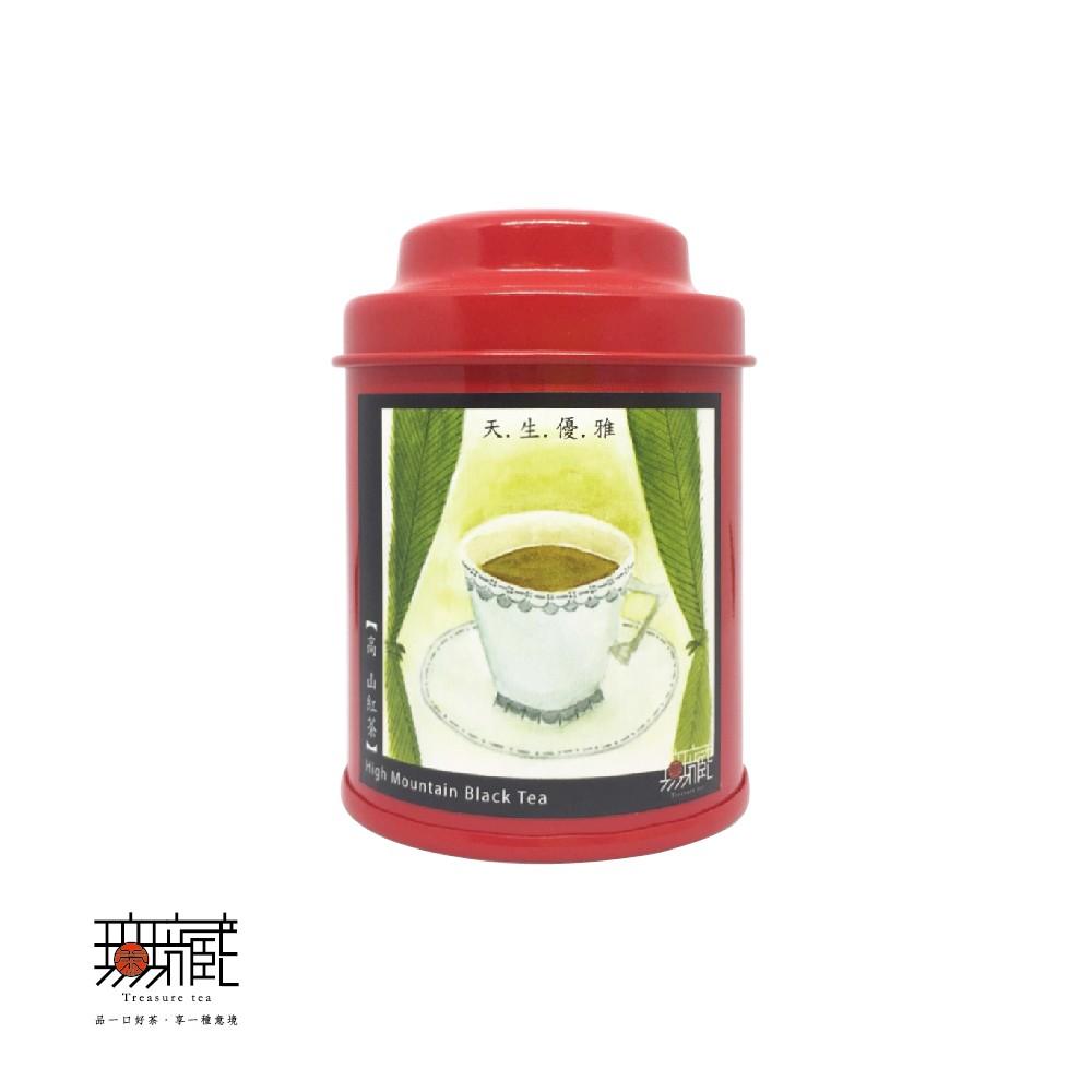 【無藏故事茶】阿里山金萱紅茶 18g優雅小茶罐