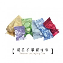 【無藏嚴選】會開花的茶--單入裸包裝(六款花型可選擇)