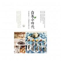 【好書無藏】台茶小時代:30位特色茶人x150種新茶美學生活