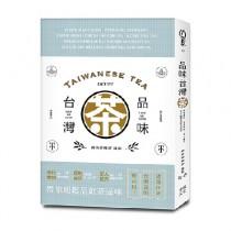 【好書無藏】品味台灣茶-茶行學問‧產地風味輕鬆品飲茶滋味