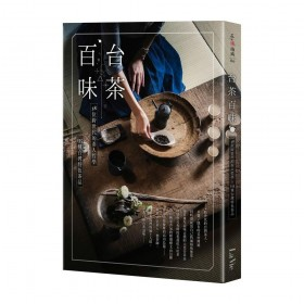 【好書無藏】台茶百味:38位跨世代的茶人哲學x155種台灣特色茶品